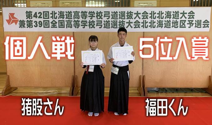 部活動ニュース | 帯広大谷高等学校